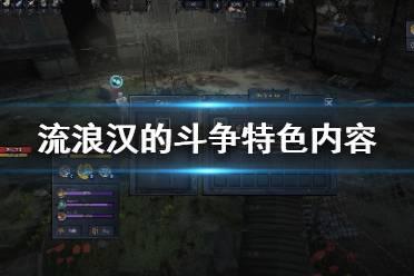 《流浪汉的斗争》好玩吗 游戏特色内容介绍