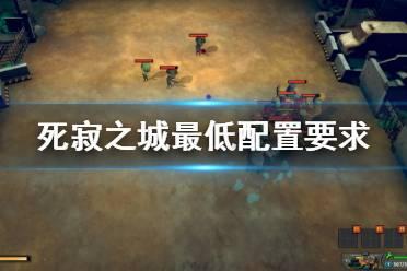 《死寂之城》配置要求高吗 游戏最低配置要求一览