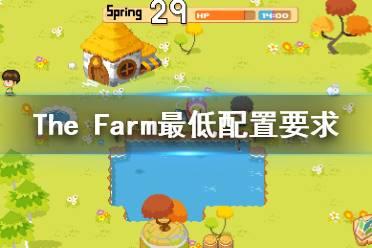 《农庄》游戏配置要求高吗 The Farm最低配置要求一览