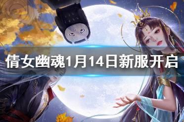 《倩女幽魂手游》1月14日新服开启 苹果安卓官服互通服公告