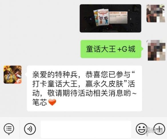 《和平精英》童话大王郑渊洁联动活动介绍 童话大王联动怎么玩