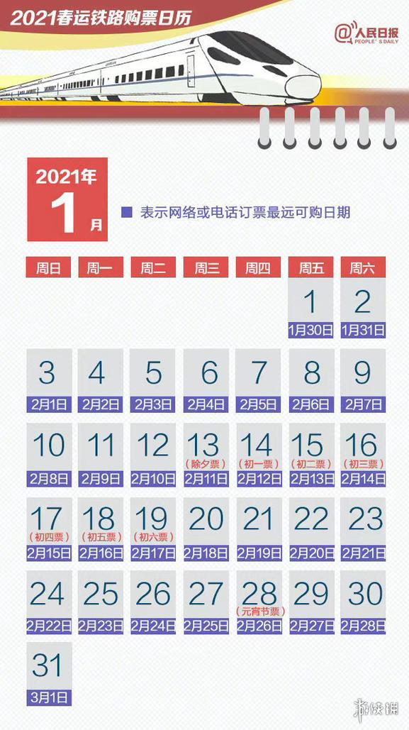 2021除夕车票开售时间 2021除夕车票几点开售