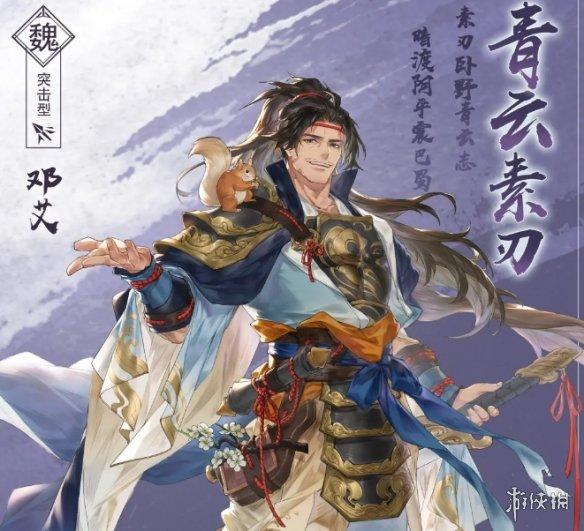《三国志幻想大陆》新武将邓艾介绍 青云素刃邓艾怎么样
