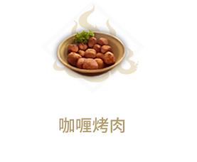 《妄想山海》咖喱烤肉怎么做 咖喱烤肉食谱介绍