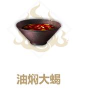 《妄想山海》油焖大蝎怎么做 油焖大蝎食谱介绍