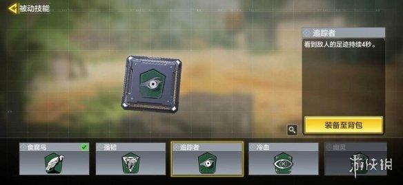 《使命召唤手游》绿色芯片带什么 绿色芯片介绍