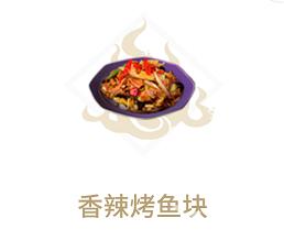 《妄想山海》香辣烤鱼块怎么做 香辣烤鱼块食谱介绍