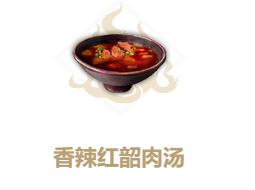 《妄想山海》香辣红韶肉汤怎么做 香辣红韶肉汤食谱介绍