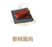 《妄想山海》香辣熏肉怎么做 香辣熏肉食谱介绍