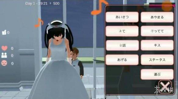 《樱花校园模拟器》怎么生孩子 生孩子教程