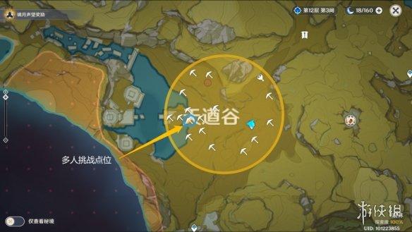 《原神手游》秘宝迷踪藏宝地12在哪里 天遒谷宝藏位置介绍