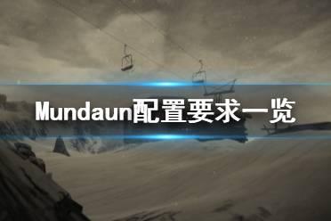 《Mundaun》配置要求是什么?配置要求一览