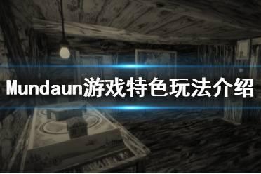 《Mundaun》游戏好玩吗?游戏特色玩法介绍