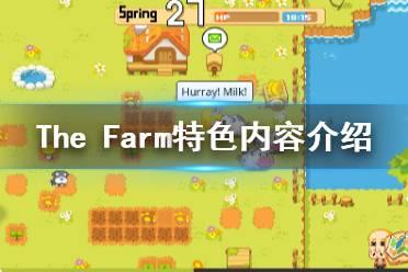 《农庄》游戏好玩吗 The Farm特色内容介绍