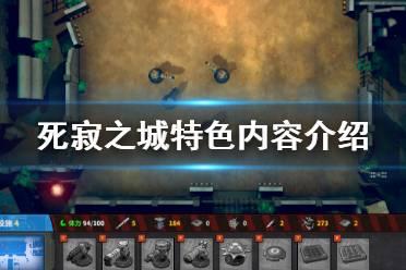 《死寂之城》好玩吗 游戏特色内容介绍