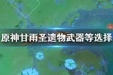 《原神》甘雨圣遗物武器等选择指南 甘雨怎么使用?