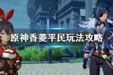 《原神》1.2香菱平民怎么玩?香菱平民玩法攻略