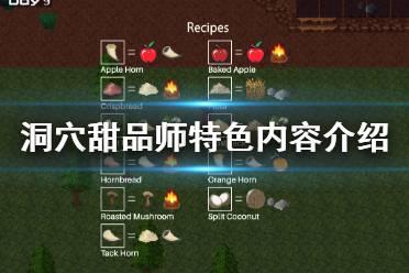 《洞穴甜品师》好玩吗 游戏特色内容介绍