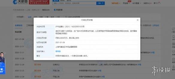 小红书被行政处罚2万元是怎么回事 小红书被行政处罚事件介绍