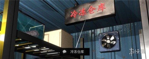 《孙美琪疑案金凤凰》冷冻仓库线索在哪里 冷冻仓库线索位置