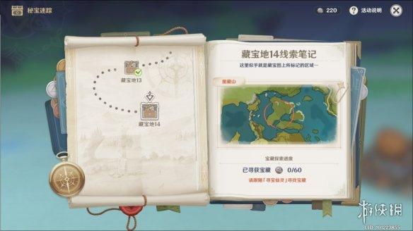 《原神手游》秘宝迷踪藏宝地14在哪里 奥藏山宝藏位置介绍