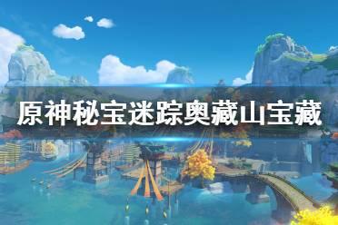 《原神》秘宝迷踪宝藏地14在哪 秘宝迷踪奥藏山宝藏位置分享