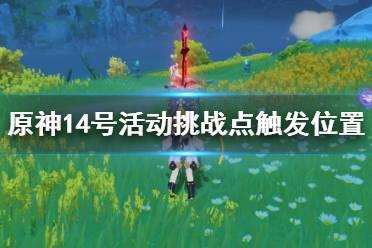《原神》藏宝地14号怎么触发?14号活动挑战点触发位置分享