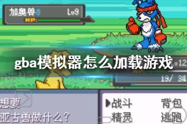 《葫芦侠》gba模拟器怎么加载游戏