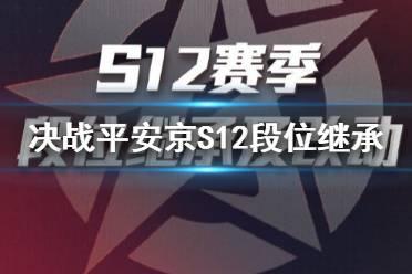 《决战平安京》S12段位继承机制 S12赛季段位图