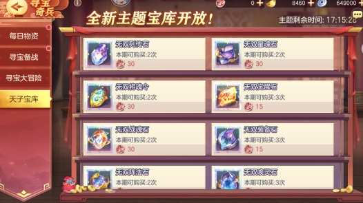三国志幻想大陆塞外西凉寻宝活动一览-1月15日寻宝活动
