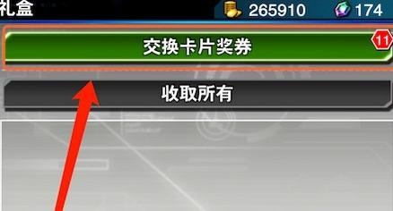游戏王决斗链接兑换券使用方式-兑换券怎么用