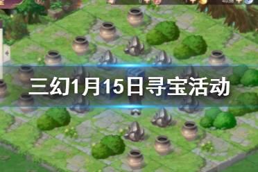 《三国志幻想大陆》1月15日寻宝活动 塞外西凉寻宝活动一览
