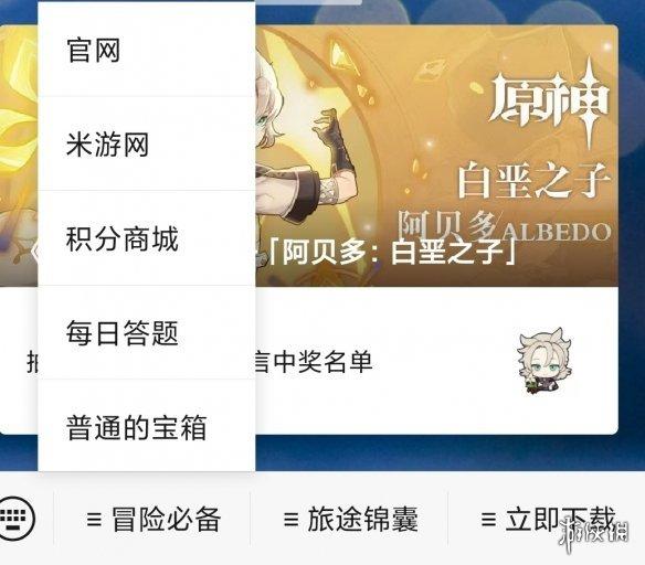請問游戲中旅行者解鎖的第一個七天神像位于 原神微信答題3月10日答案