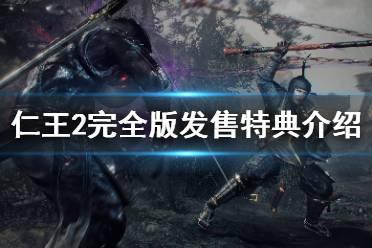 《仁王2》完全版发售特典是什么 游戏完全版发售特典介绍