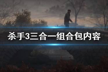 《杀手3》三合一组合包有哪些内容?三合一组合包内容介绍