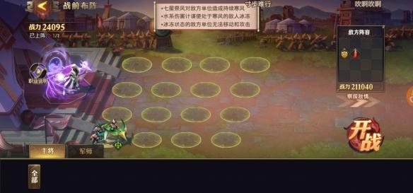 《少年三国志:零》演武场诸葛亮篇通关攻略