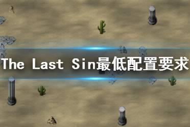 《最后的罪》配置要求高吗 The Last Sin最低配置要求一览