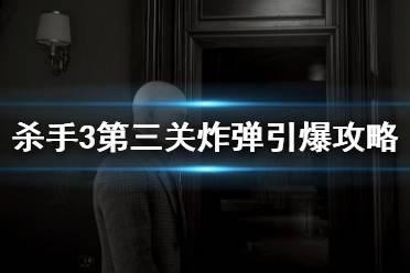 《杀手3》第三关炸弹怎么引爆?第三关炸弹引爆攻略