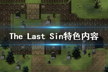 《最后的罪》好玩吗 The Last Sin特色内容介绍