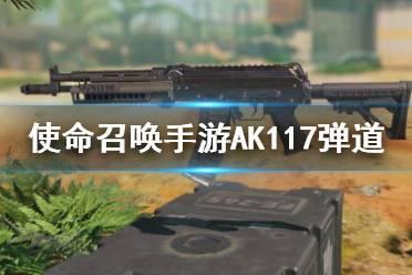 《使命召唤手游》AK117弹道怎么样 AK117弹道介绍