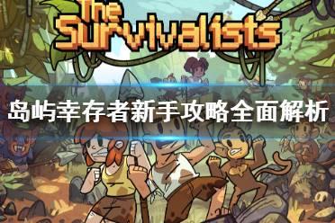 《岛屿幸存者》新手攻略全面解析 新手教程指南