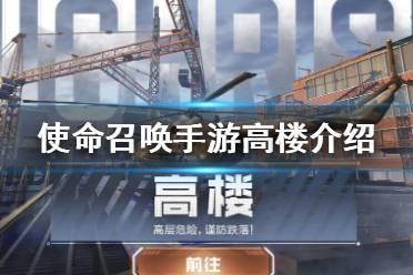《使命召唤手游》高楼是什么 高楼地图介绍