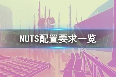 《NUTS》配置要求怎么样 配置要求一览