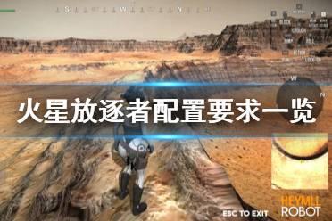 《火星放逐者》配置要求怎么样 配置要求一览