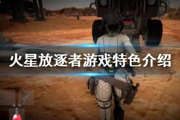 《火星放逐者》好玩吗 游戏特色介绍