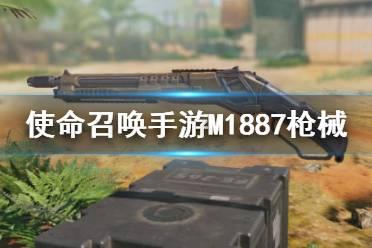 《使命召唤手游》M1887怎么样 M1887枪械介绍
