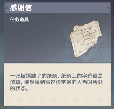原神雪山应急补给感谢信捡信位置攻略