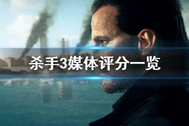《杀手3》媒体评分高吗 游戏媒体评分一览
