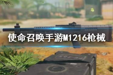 《使命召唤手游》M1216是什么枪 M1216枪械科普
