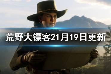 《荒野大镖客2》1月19日更新了什么 1月19日更新内容介绍